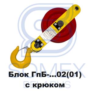 Блок ГпБ 02(01) с крюком