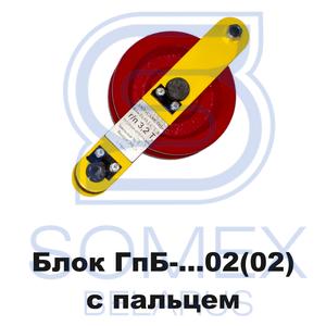 Блок ГпБ 02(02) с пальцем
