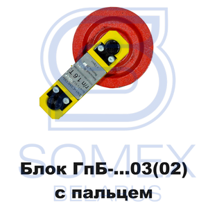 Блок ГпБ 03(02) с пальцем