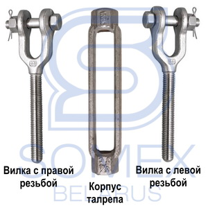 Схема открытого вилочного талрепа