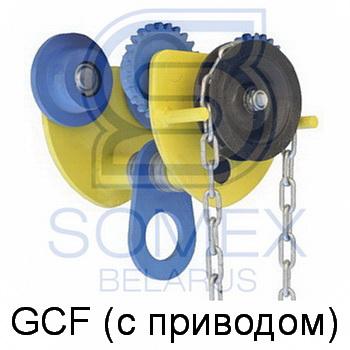 Тележка GCF с приводом