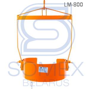 Захват LM 800